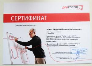 сертификат Protherm ООО Уралтеплосервис