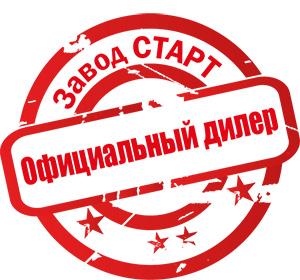 Официальный дилер СТАРТ - Уралтеплосервис Челябинск