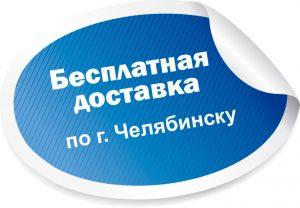 Бесплатная доставка по Челябинску